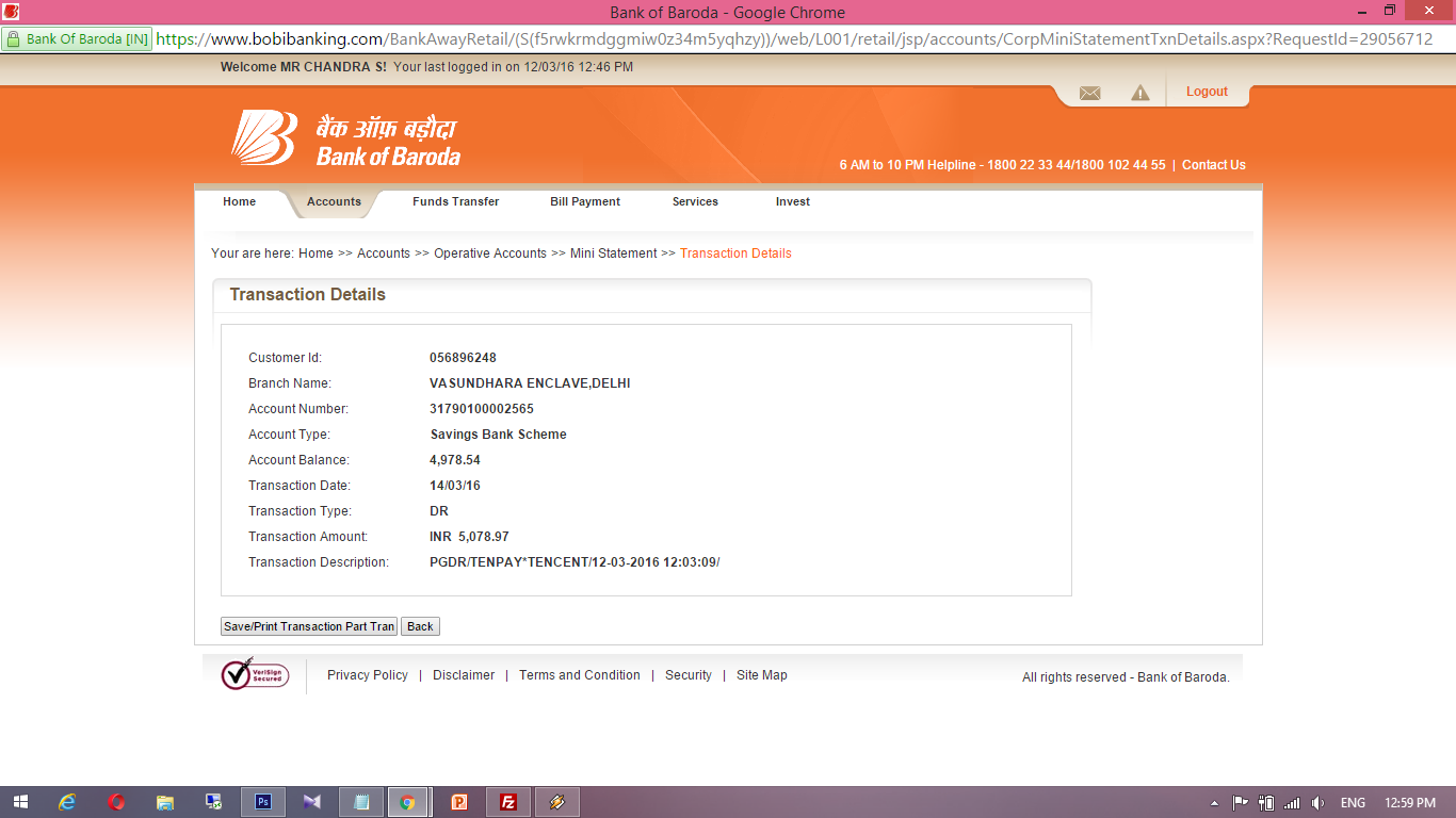 bank of baroda net banking reference number
